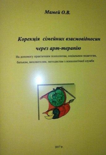 """Книга """"Корекція сімейних взаємовідносин через арт-терепію"""", в ел варіанті Елена Мамей"""