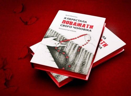 """Книга """"Я перестала поважати свого чоловіка"""" Микитюк Лучія"""