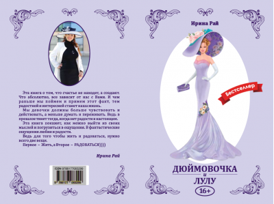 """Книга """"Дюймовочка и Лулу"""" Рай Ирина"""