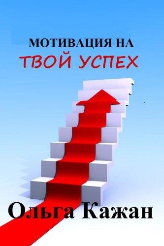 """Книга """"Мотивация на твой успех"""" Кажан Ольга"""