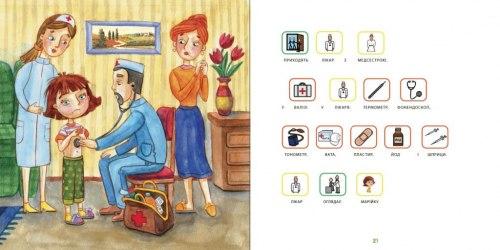 Книга «Маша захворіла» книга з піктограмами