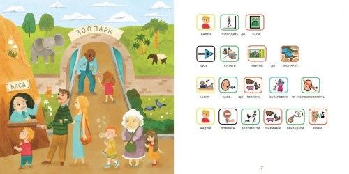 Книга «Зоопарк» з піктограмами