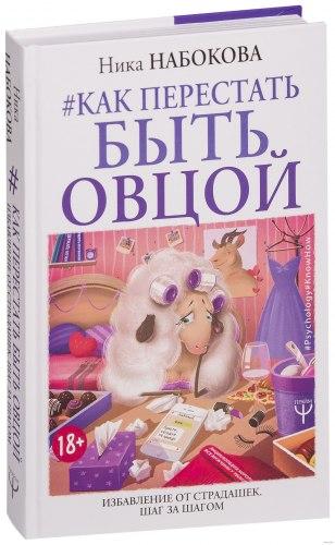 """Книга """"КАК ПЕРЕСТАТЬ БЫТЬ ОВЦОЙ. ИЗБАВЛЕНИЕ ОТ СТРАДАШЕК. ШАГ ЗА ШАГОМ"""" Ника Набокова"""