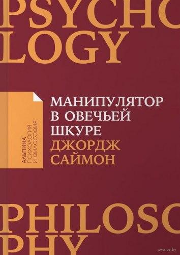 "Книга ""Манипулятор в овечьей шкуре"" Джордж Саймон"