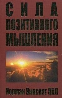 """Книга """"Пил сила позитивного мышления"""" Норман Винсент Пил"""