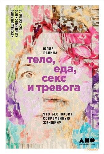 """Книга """"Тело, еда, секс и тревога"""" Юлия Лапина"""