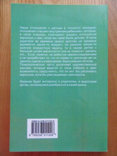 """Книга """"Современные дети и их несовременные родители"""" Ирина Млодик"""