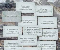 Карты « Установки» Ирина Федорова