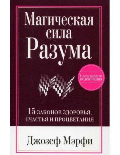 """Книга """"Магическая сила разум"""" Джозеф Мэрфи"""