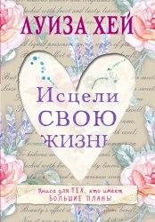 """Книга """"Исцели свою жизнь своё тело"""" Луиза Хей"""