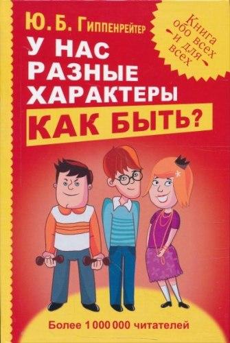 """Книга """"У нас разные характеры… Как быть?"""" Юлия Гиппенрейтер"""