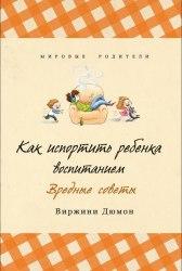 """Книга """"Как испортить ребенка воспитанием Вредные советы"""" Вирджини Дюмон"""