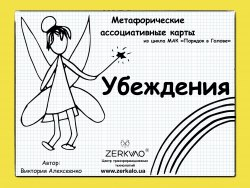 Карты «Убеждения» Виктория Алексеенко