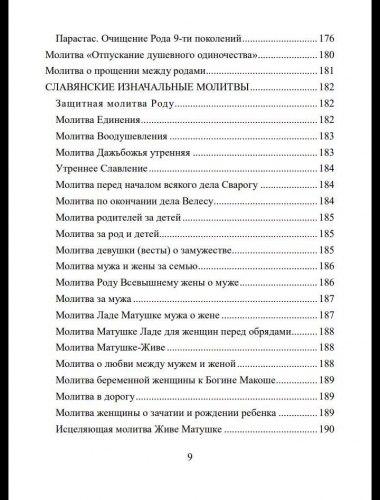 """Книга """"Смена Родовых Сценариев"""" Мытнык Ева"""