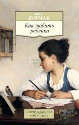 Книга «Как любить ребенка» Януш Корчак