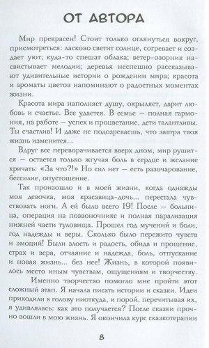 """Книга """"Время встречать рассвет"""" Омельницкая Светлана"""