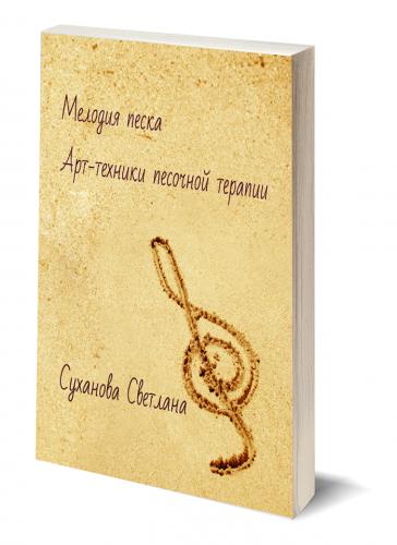 """Книга """"Мелодия песка"""" ( только электронный формат) Суханова Светлана"""