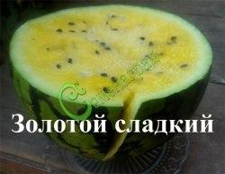 """Семена арбуза Арбуз """"Золотой сладкий"""", выведен во Франции - полосатый, с яркой золотистой мякотью, 4-5 кг, вкус сладкий, освежающий, среднераннего срока созревания. Семенаград - семена почтой"""