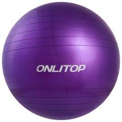 Мяч гимнастический 75 см, в ассорт.