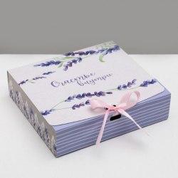 Складная коробка подарочная «Счастье внутри»