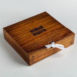 Складная коробка подарочная «Особый подарок»