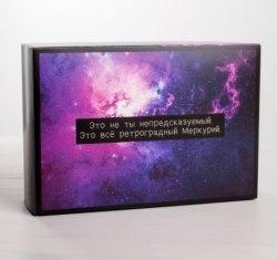 Коробка складная «Ретроградный меркурий»