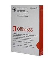 Офисный пакет Microsoft Office 365 персональный, 32/64, Russian, box ,Personal P4, без диска, подписка на 1 год, 1ПК, KZ