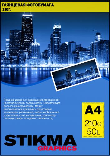 Глянцевая бумага STIKMA Graphics 210g, 50l