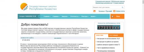 Настройка портала государственных закупок goszakup.gov.kz