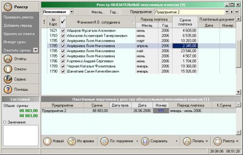 Настройка программы GCVP