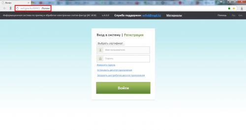 Настройка портала электронных счетов-фактур esf.gov.kz