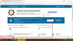 Настройка кабинета налогоплательщика и SONO cabinet.salyk.kz