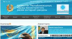 Помощь в отправке отчетов minfin.gov.kz