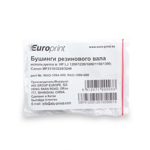 Бушинги резинового вала, Europrint, RAO-1094-000, Для принтеров HP LJ 1200/1220/1000/1150/1300