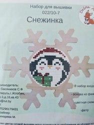Набор для вышивания Добры лiс Снежинка (пингвин с подарком)