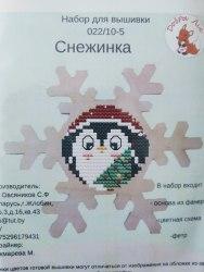 Набор для вышивания Добры лiс Снежинка (пингвин с ёлкой)