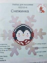 Набор для вышивания Добры лiс Снежинка (пингвин)