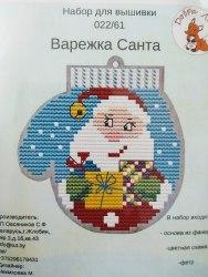 Набор для вышивания Добры лiс Варежка Санта