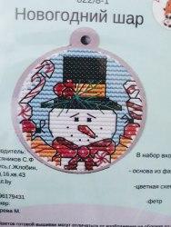 Набор для вышивания Добры лiс Новогодний шар Снеговик