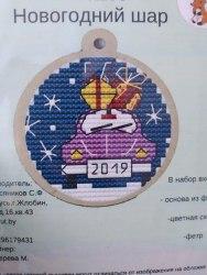Набор для вышивания Добры лiс Новогодний шар Машина
