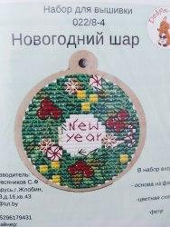 Набор для вышивания Добры лiс Новогодний шар Венок