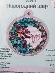Набор для вышивания Добры лiс Новогодний шар Венок2