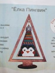 Набор для вышивания Добры лiс Ёлка пингвин (палисандр)