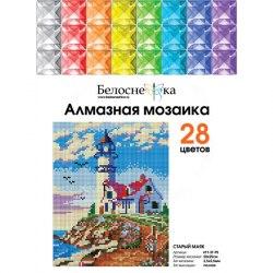 Алмазная мозаика Белоснежка Старый маяк