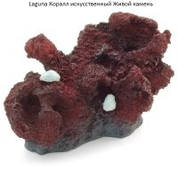 Коралл искусственный Laguna Камень живой 265*150*130мм