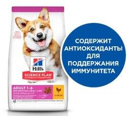 Сухой корм Hill's Science Plan для взрослых собак мелких пород, с курицей 1,5 кг