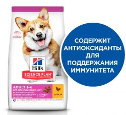 Сухой корм Hill's Science Plan для взрослых собак мелких пород, с курицей 6 кг