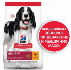 Сухой корм Hill's Science Plan для взрослых собак средних пород, с курицей 12 кг