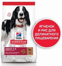 Сухой корм Hill's Science Plan для взрослых собак средних пород, с ягненком и рисом 12 кг