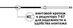 """Рулевой трос M58 17"""" ULTRAFLEX"""